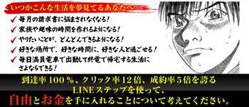 LINE@web説明会LP2.JPG