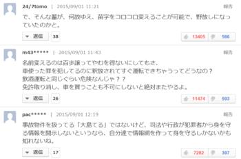 山田容疑者10犯.PNG