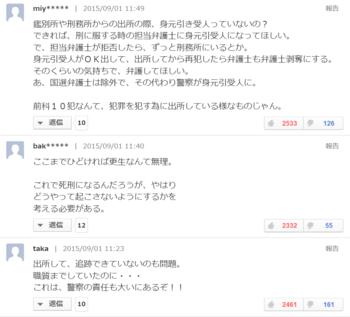 山田容疑者10犯コメント1.PNG