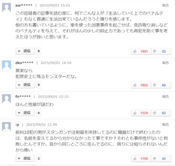 山田容疑者10犯コメント2.PNG