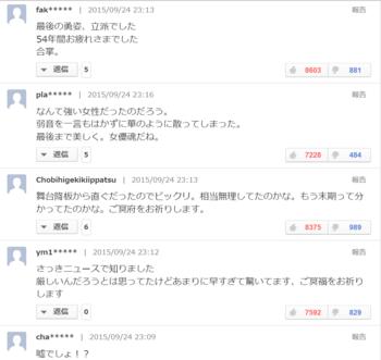 川島コメント3.PNG