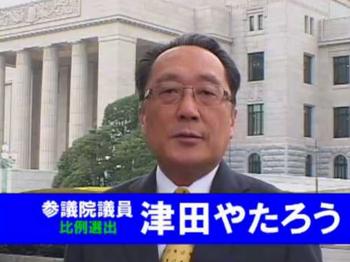自民党の大沼瑞穂参院議員3.PNG