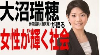 自民党の大沼瑞穂参院議員4.PNG