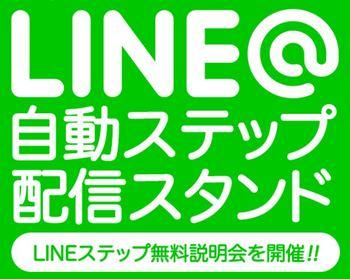 line@自動ステップ配信スタンド画像.JPG