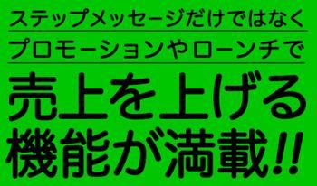 line@自動ステップ配信スタンド画像2.JPG
